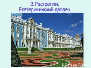 В.Растрелли. Екатерининский дворец