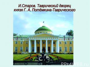 И.Старов. Таврический дворец князя Г. А. Потёмкина-Таврического