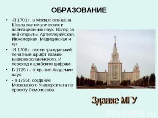 ОБРАЗОВАНИЕ-В 1701 г. в Москве основана Школа математических и навигационных нау