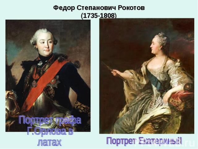 Федор Степанович Рокотов(1735-1808)Портрет графаГ.Орлова влатахПортрет ЕкатериныII