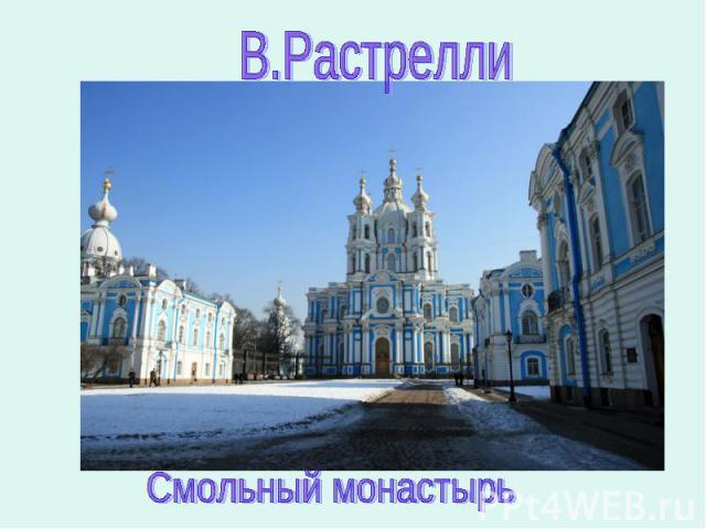 В.РастреллиСмольный монастырь