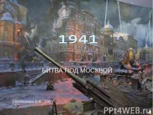 Битва под Москвой 1941