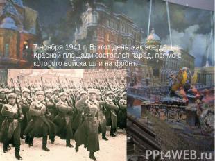 7 ноября 1941 г. В этот день, как всегда, на Красной площади состоялся парад, пр