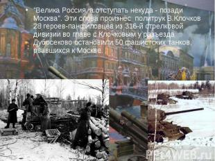 """""""Велика Россия, а отступать некуда - позади Москва"""". Эти слова произнёс политрук"""