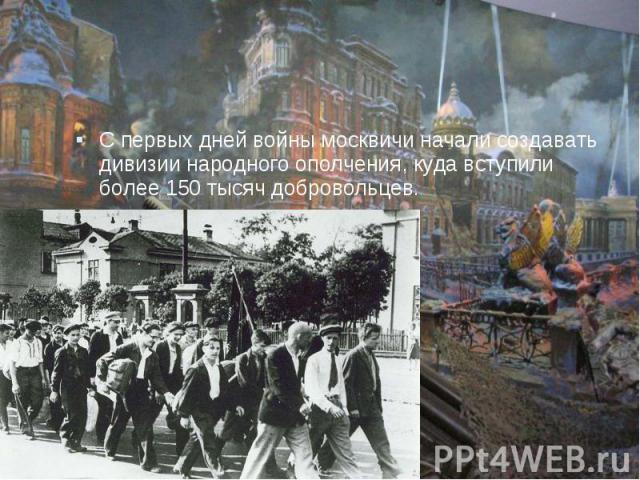С первых дней войны москвичи начали создавать дивизии народного ополчения, куда вступили более 150 тысяч добровольцев.