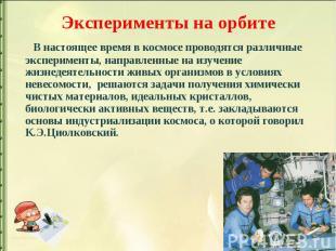 Эксперименты на орбите В настоящее время в космосе проводятся различные эксперим