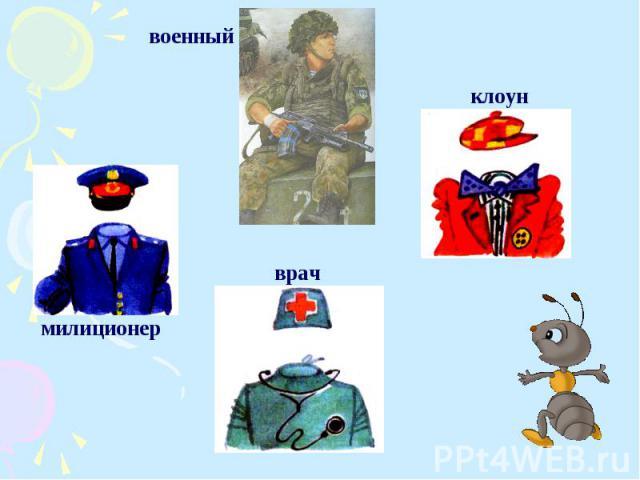 военныйклоунврачмилиционер