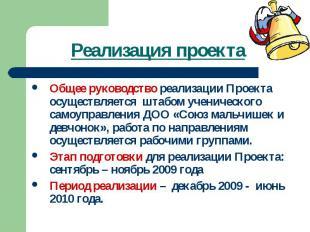 Реализация проекта Общее руководство реализации Проекта осуществляется штабом уч