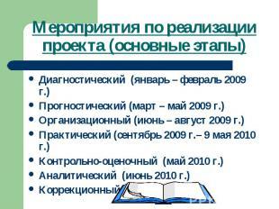 Мероприятия по реализации проекта (основные этапы)Диагностический (январь – февр
