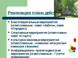 Реализация плана действий Благотворительные мероприятия (ответственные - совет «