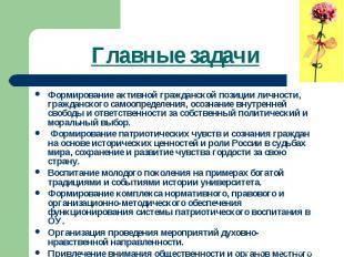 Главные задачи Формирование активной гражданской позиции личности, гражданского