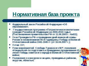 Нормативная база проектаФедеральный закон Российской Федерации «Об образовании»;