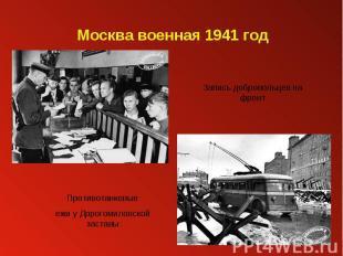 Москва военная 1941 год Запись добровольцев на фронт Противотанковыеежи у Дорого