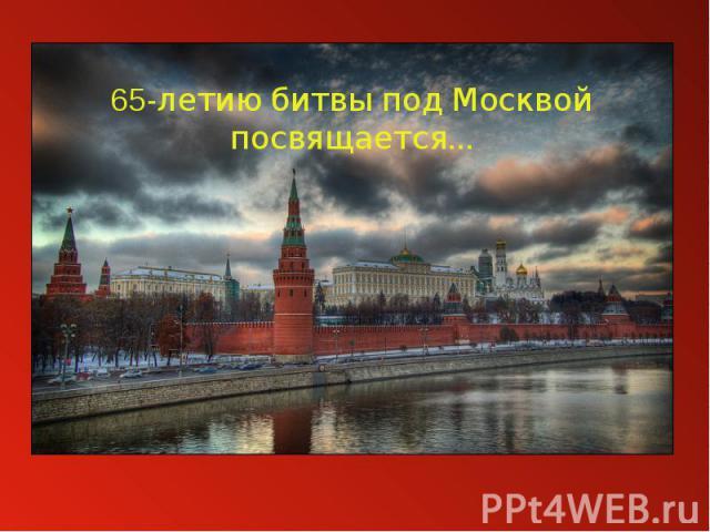 65-летию битвы под Москвой посвящается