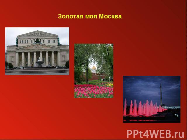Золотая моя Москва