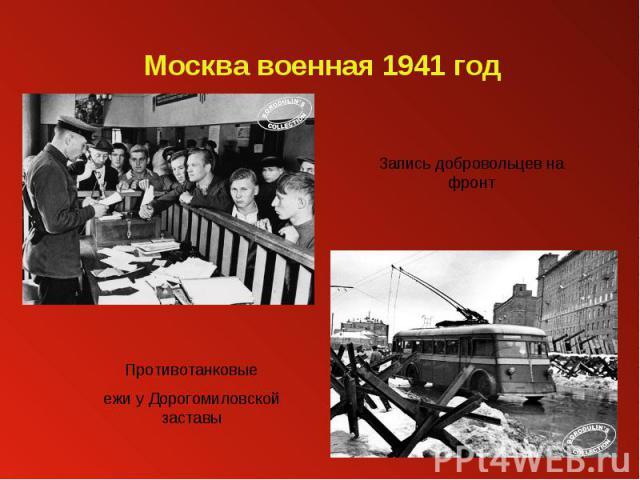 Москва военная 1941 год Запись добровольцев на фронт Противотанковыеежи у Дорогомиловской заставы