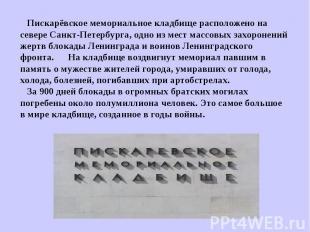 Пискарёвское мемориальное кладбище расположено на севере Санкт-Петербурга, одно