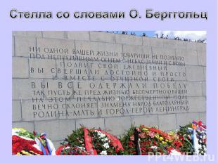 Стелла со словами О. Берггольц