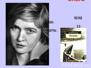 Ольга Берггольц 3(16) мая 1910г. 13 ноября 1975г.