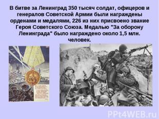 В битве за Ленинград 350 тысяч солдат, офицеров и генералов Советской Армии были