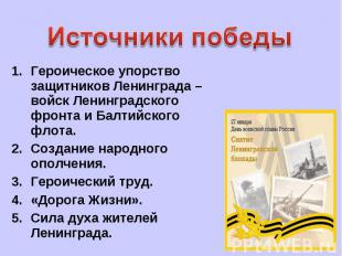 Источники победыГероическое упорство защитников Ленинграда – войск Ленинградског