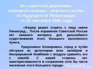 Из секретной директивы немецкого военно – морского штаба «О будущности Ленинград