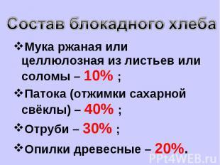 Состав блокадного хлеба Мука ржаная или целлюлозная из листьев или соломы – 10%