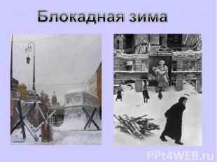 Блокадная зима