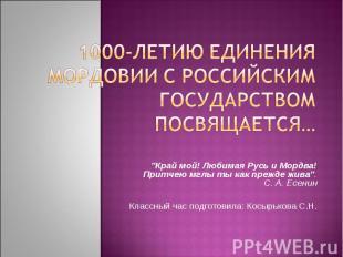 """1000-летию единения Мордовии с Российским государством посвящается """"Край мой! Лю"""
