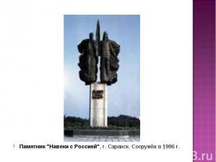 """Памятник """"Навеки с Россией"""",г. Саранск. Сооружён в 1986 г."""