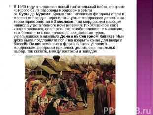 В 1540 году последовал новый грабительский набег, во время которого были разорен