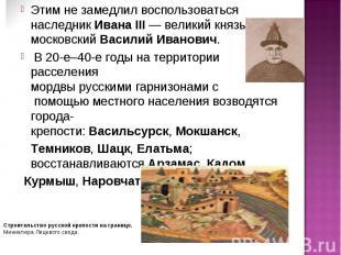 Этим не замедлил воспользоваться наследникИвана III— великий князь московский