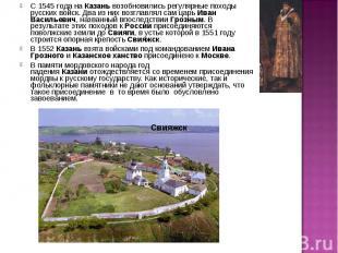 С 1545 года наКазаньвозобновились регулярные походы русских войск. Два из них