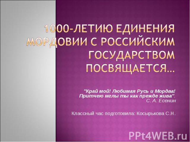 1000-летию единения Мордовии с Российским государством посвящается
