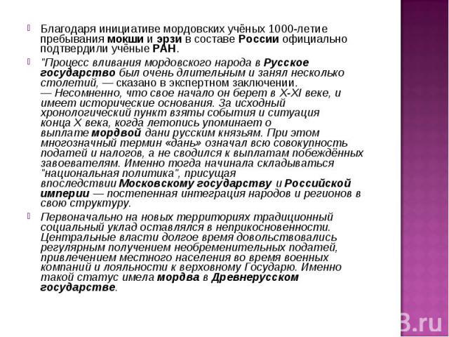 Благодаря инициативе мордовских учёных 1000-летие пребываниямокшииэрзив составеРоссииофициально подтвердили учёныеРАН.