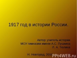 1917 год в истории России. Автор: учитель истории МОУ гимназии имени А.С. Пушкин
