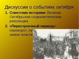 Дискуссии о событиях октябряСоветские историки: Великая Октябрьская социалистиче