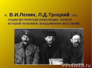 . В.И.Ленин, Л.Д.Троцкий: это социалистическая революция, начало которой положил