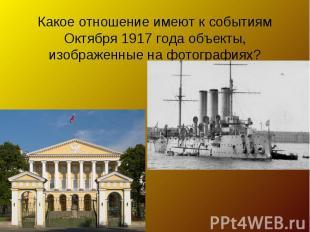 Какое отношение имеют к событиям Октября 1917 года объекты, изображенные на фото