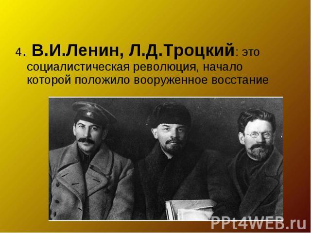 . В.И.Ленин, Л.Д.Троцкий: это социалистическая революция, начало которой положило вооруженное восстание