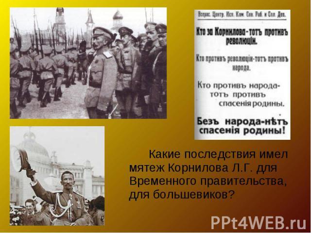 Какие последствия имел мятеж Корнилова Л.Г. для Временного правительства, для большевиков?