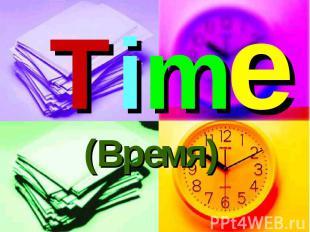 Time (Время)