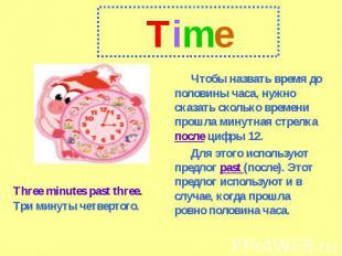 Time Чтобы назвать время до половины часа, нужно сказать сколько времени прошла