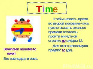 TimeЧтобы назвать время во второй половине часа, нужно сказать сколько времени о