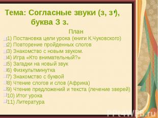 Тема: Согласные звуки (з, з ), буква З з. План 1) Постановка цели урока (книги К