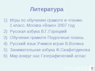 Литература Игры по обучению грамоте и чтению 1 класс. Москва «Вако» 2007 годРусс