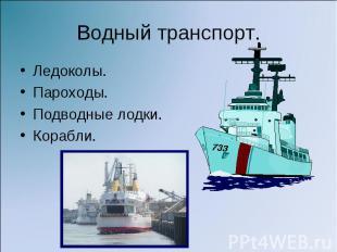 Водный транспорт. Ледоколы.Пароходы.Подводные лодки.Корабли.