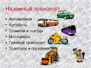 Наземный транспорт. АвтомобилиАвтобусыТрамваи и поездаМотоциклыГужевой транспорт