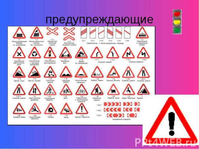 предупреждающие