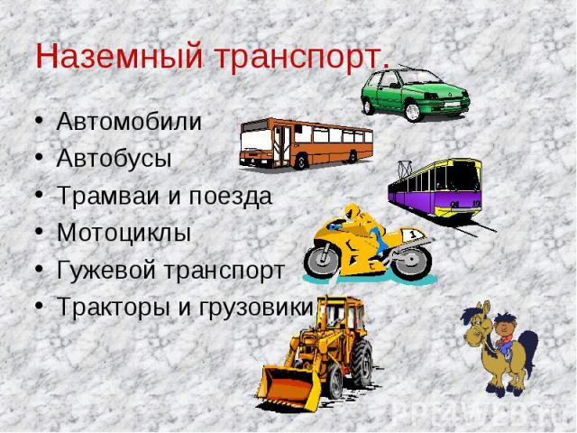 Наземный транспорт. АвтомобилиАвтобусыТрамваи и поездаМотоциклыГужевой транспортТракторы и грузовики.